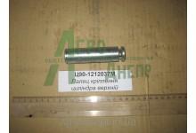 Ц90-1212037М Палець кріплення циліндра верх