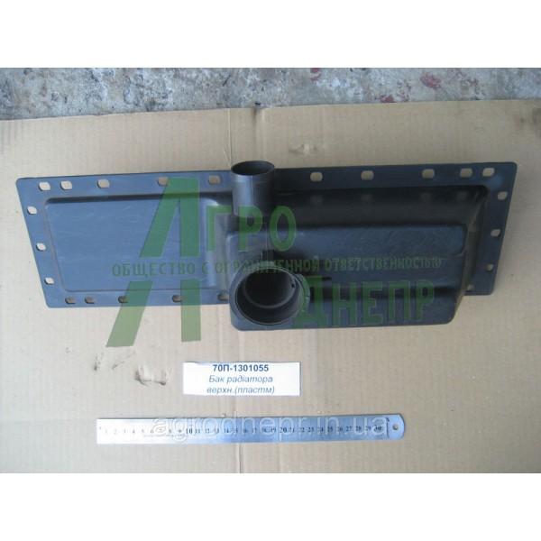 70П-1301055 Бак радіатора верхн.( пластм)