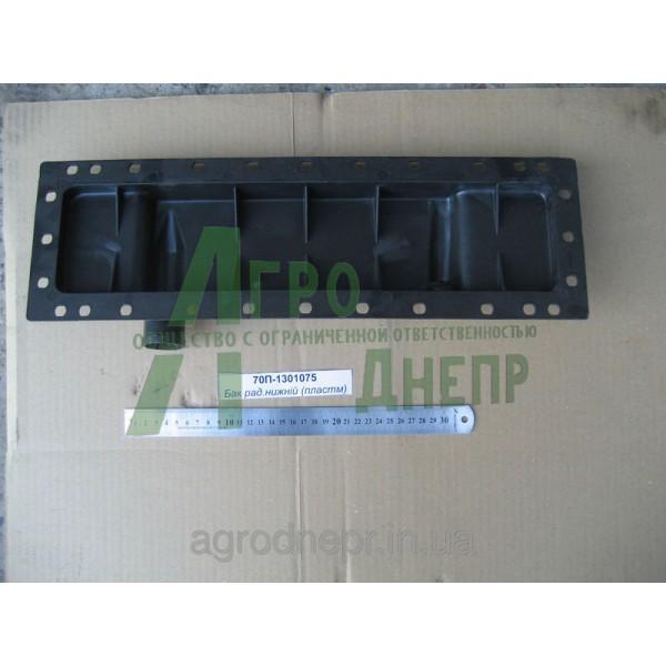 70П-1301075 Бак рад.нижній (пластм)
