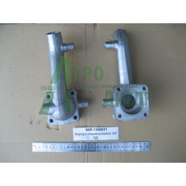 240-1306035 Корпус термостата під ПД
