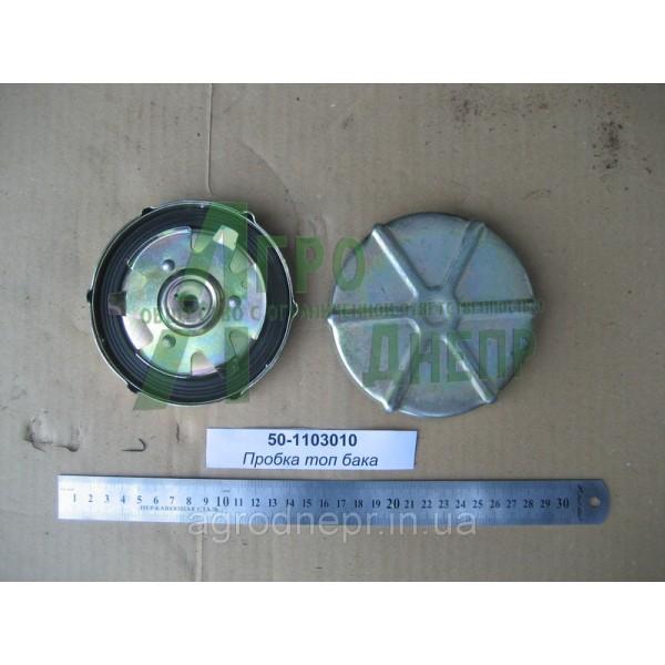 50-1103010 Кришка паливного бака МТЗ (старого зразка)