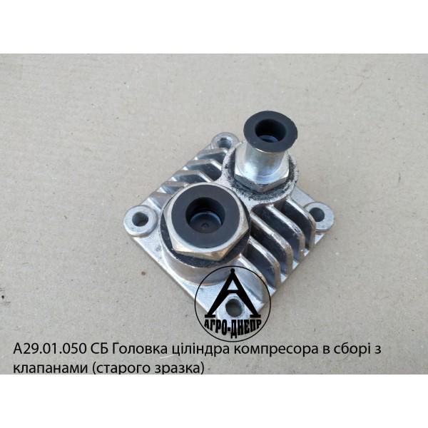 А29.01.050 СБ Головка ціліндра компресора в сборі з клапанами (старого зразка)