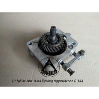 Д37М-4618010-А4 Привід гідронасоса Д-144