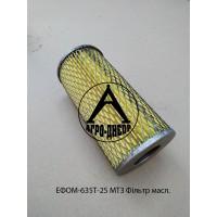 ЕФОМ-635Т-25 Фильтр масляный МТЗ