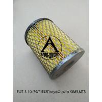ЕФТ-3-10 (ЕФТ-532Г) Фільтр паливний (глухий) ЮМЗ, МТЗ
