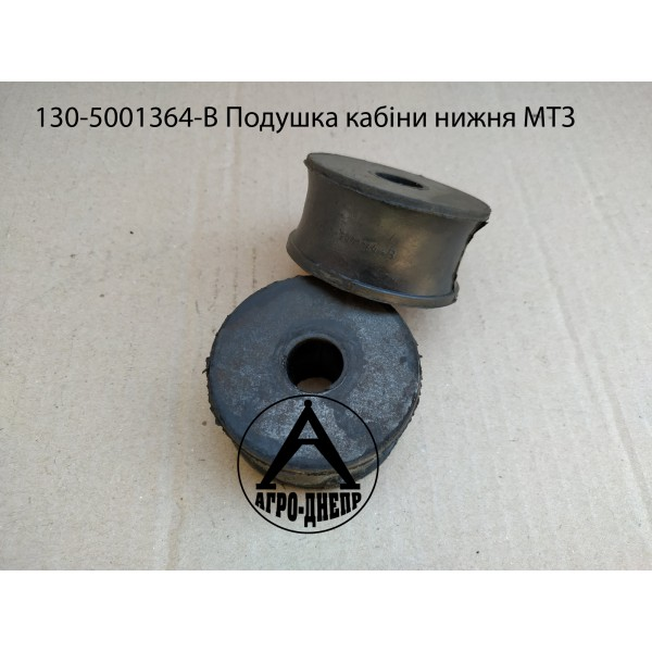 130-5001364-В Подушка кабіни нижня МТЗ