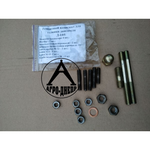 Д144-1003012А Комплект шпильок для установки головки блоку
