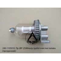 240-1105010 (ФГ-25) Фильтр грубой очистки топлива (прозрачный)