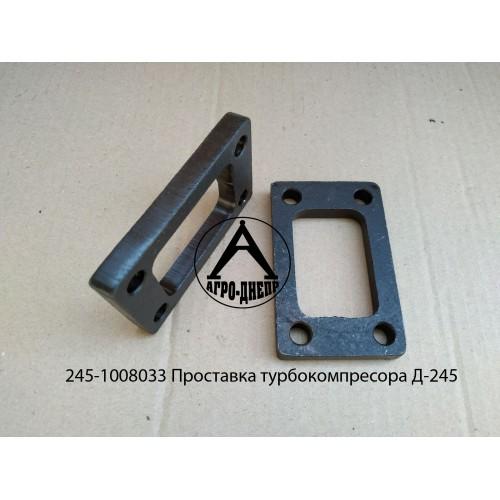 245-1008033 Проставка турбокомпрессора Д-245