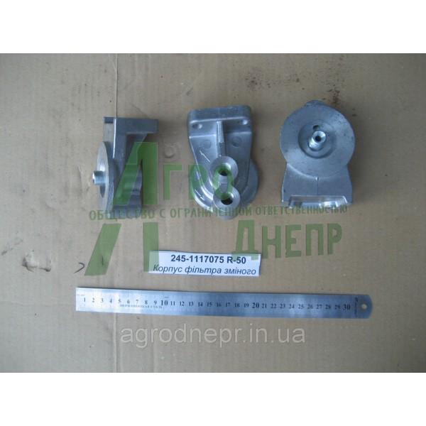 245-1117075 R50 Корпус фильтра переменного