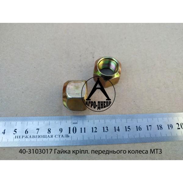 40-3103017 Гайка кріпленя переднього колеса