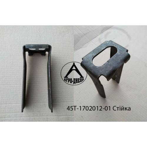 45Т-1702012-01 Стойка