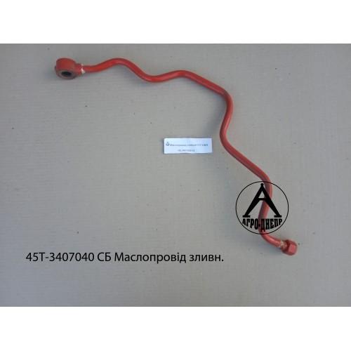 45Т-3407040 СБ Маслопровод сливные.