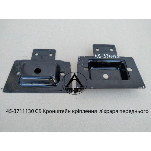 45-3711130 СБ Кронштейн кріплення ліхраря переднього ЮМЗ