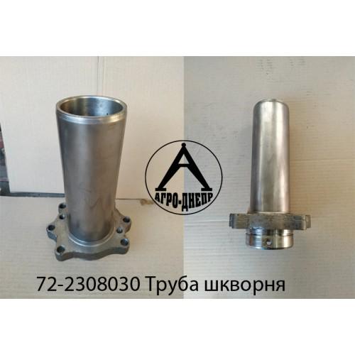 72-2308030 Труба шкворня (товста стінка)