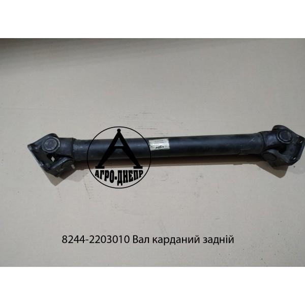 8244-2203010 Вал карданий задній