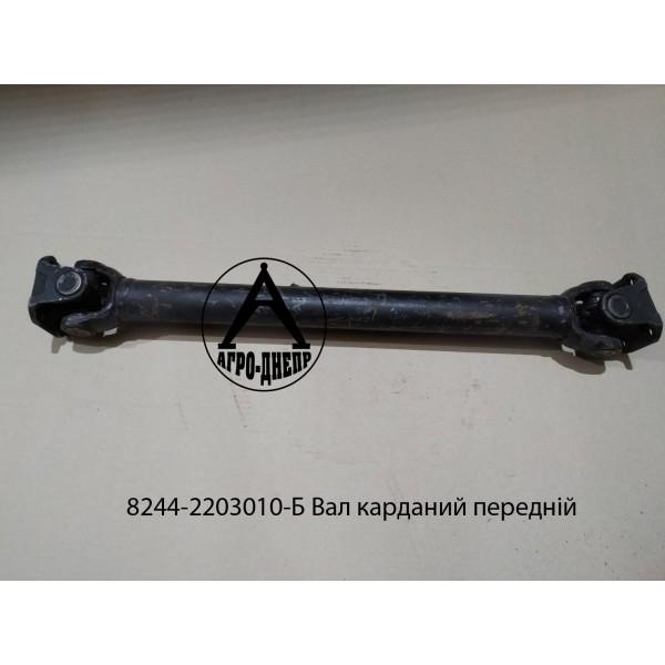 8244-2203010-Б Вал карданий передній